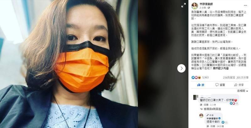 加利科技公司林明進強調進口的中國製「工業用口罩防護力達99.9%(防塵),比醫用口罩95%(防飛沫、病毒)還高」,更說他現在「以國家隊為恥」。對此,林靜儀直言,「為什麼總是有很多人口口聲聲中國好,賣東西不敢說是中國製;口口聲聲說中國防疫比台灣好,卻硬是賴在台灣不走呢?」(圖擷取自臉書_林靜儀)