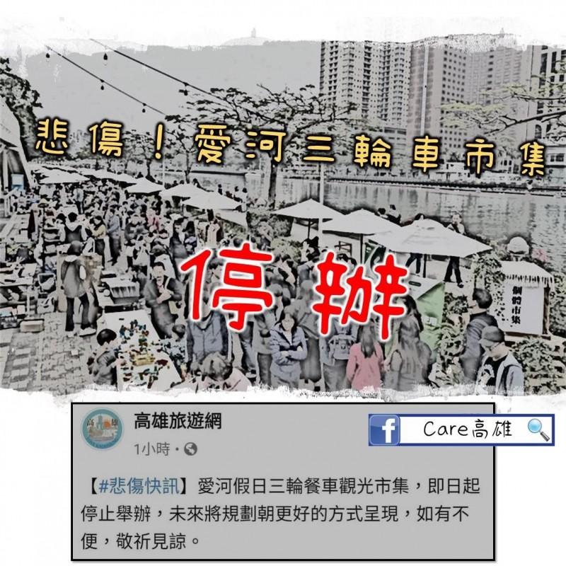 韓粉社團質疑愛河餐車市集停辦。(記者王榮祥翻攝)