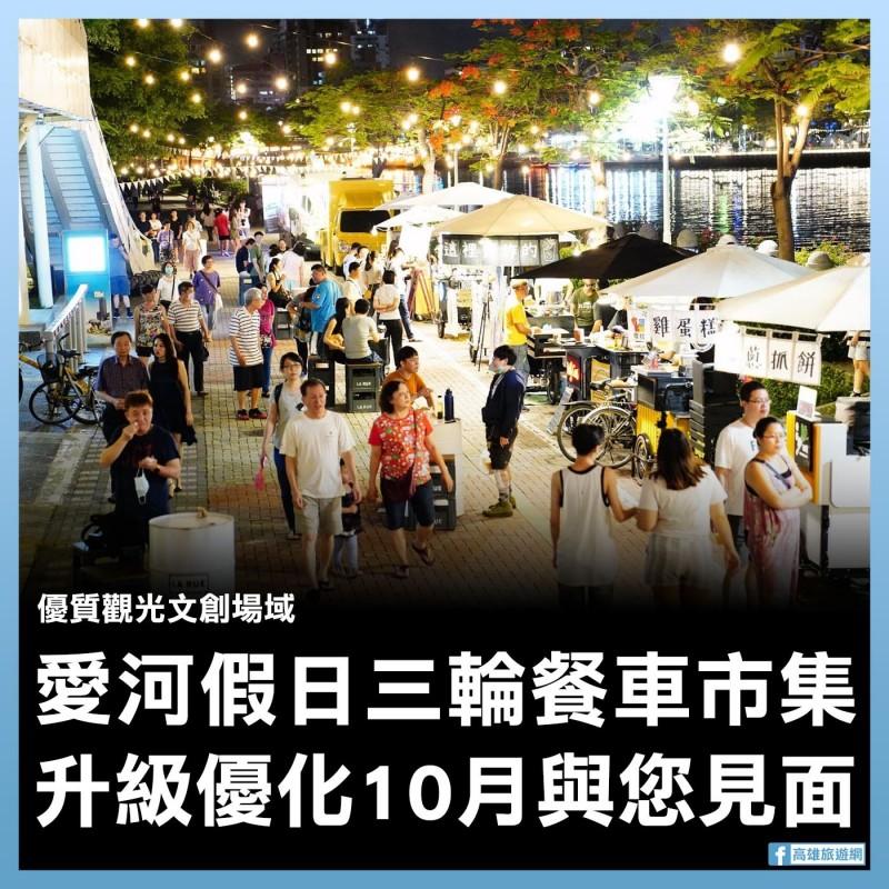 高雄市觀光局澄清,愛河餐車市集只是9月暫停,10月將推升及優化版。(記者王榮祥翻攝)