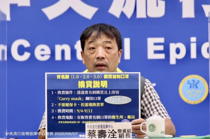 指揮中心物資組組長蔡壽洤說明加利口罩換貨事宜。(指揮中心提供)