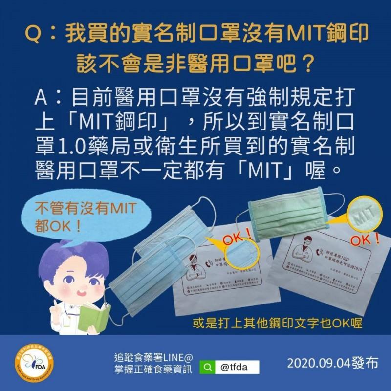 高市衛生局提醒目前醫用口罩沒有強制規定打上「MIT」或「Made in Taiwan」鋼印,實名制口罩藥局或衛生所買到的醫用口罩不一定有「MIT」或「Made in Taiwan」鋼印。(記者方志賢翻攝)