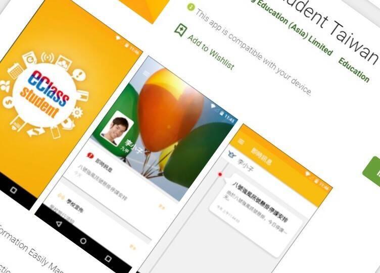 有家長發現,學校改用的電子聯絡簿線上APP香港公司開發,隱私權條款中竟規定「受中華人民共和國香港特別行政區法律所管轄」。圖為Google Play上的博文「eClass Student Taiwan」APP頁面。(圖擷取自Google Play)