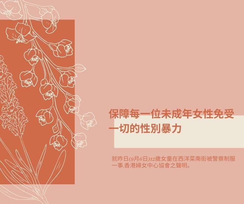 香港婦女中心協會7日公開譴責港警濫捕、壓制女童之作為,屬不必要之性別暴力,更呼籲各界共同捍衛女童的基本權利。(圖擷取自臉書_香港婦女中心協會 Hong Kong Federation of Women's Centres - HKFWC)