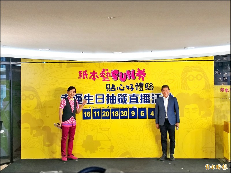 文化部長李永得(右)今日抽出「紙本藝FUN券」得獎號碼,左為主持人黃子佼。(記者陳昱勳攝)