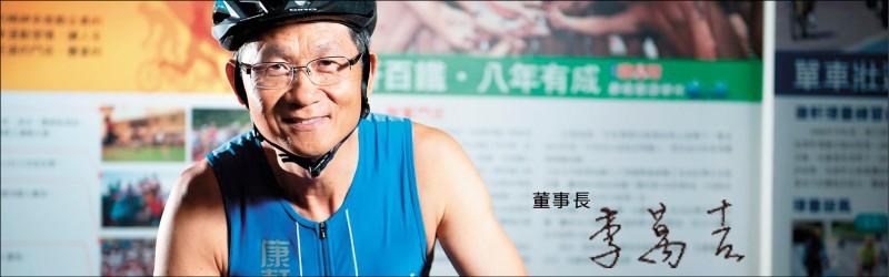 康軒文教集團董事長李萬吉。(取自康軒集團官網)