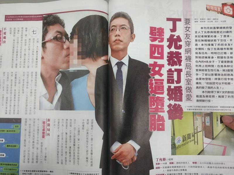 總統府發言人丁允恭被爆曾在局長室與女記者發生性關係。(翻攝自鏡週刊)
