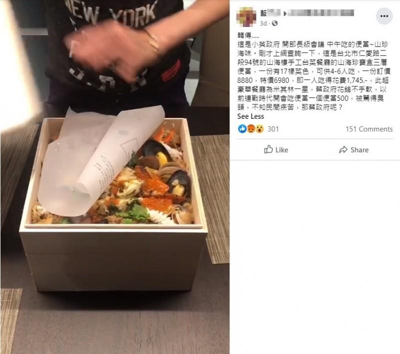 廖男以臉書「藍XX」暱稱,將不實謠言PO在臉書社群內。(記者邱俊福翻攝自臉書)