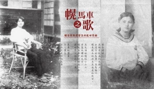 鍾浩東(左)與蔣碧玉(右)夫妻,1940年至中國參加抗戰,抗戰勝利後返台從事教育工作,鍾擔任基隆中學校長,在1950年10月14日被押赴馬場町刑場槍決。(記者陳鈺馥翻攝)