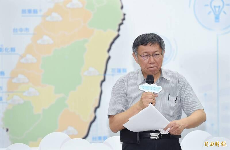 台北市長柯文哲今晚在臉書發文酸前瞻計畫預算:「時空環境背景會變,良心不能變。汝心安才能為之。」。(資料照,記者廖振輝攝)