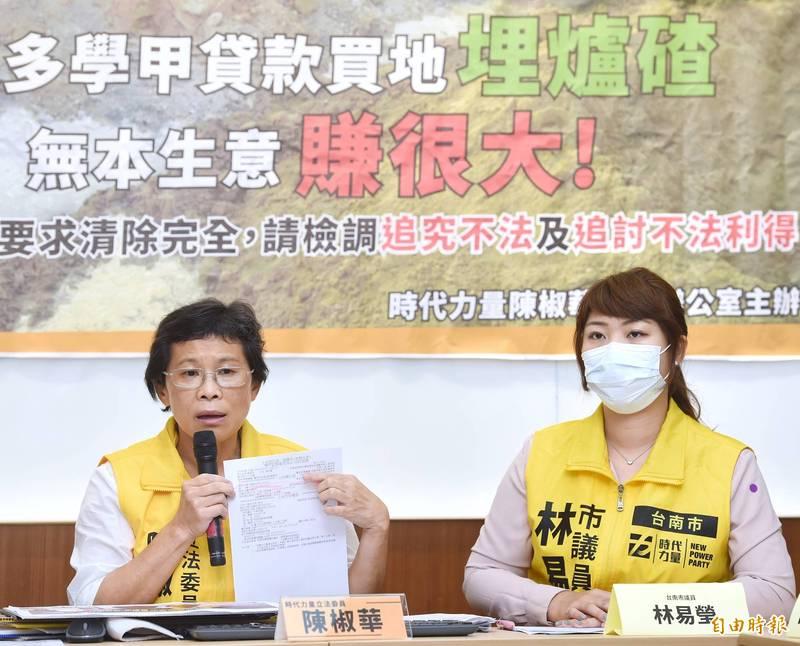時代力量立委陳椒華(左)等人今舉辦行「揭露其他更多學甲貸款買地埋爐渣,無本生意賺很大」記者會,要求台南市長黃偉哲徹查及勒令業者清除。(記者方賓照攝)