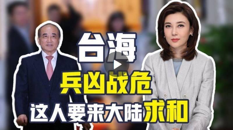 中國官媒《央視》定調國民黨王金平等人是要前往中國求和。(圖取自中國央視)