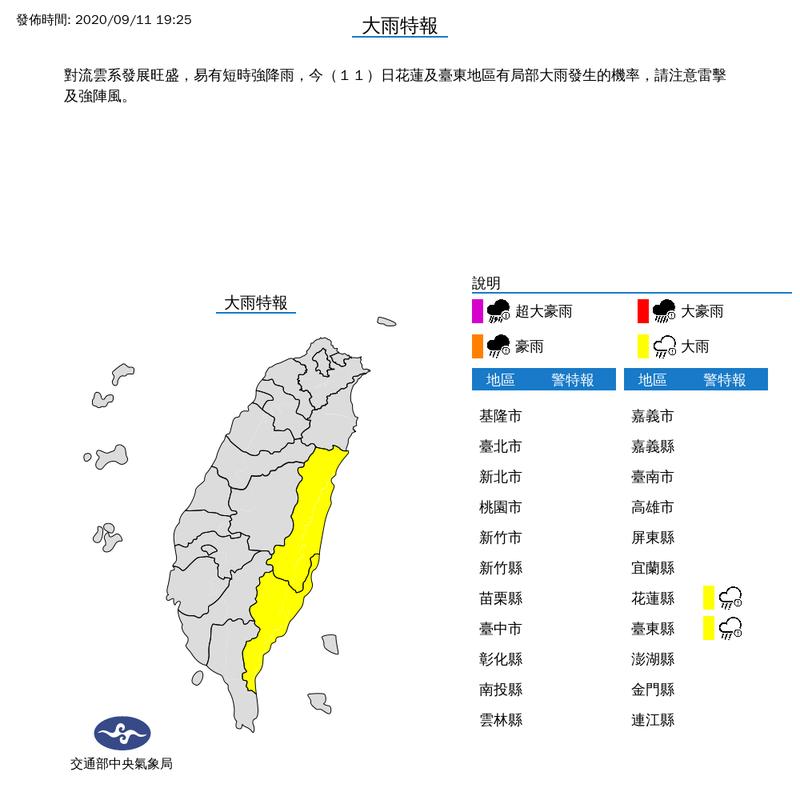氣象局針對花東發布大雨特報。(圖擷取自中央氣象局)