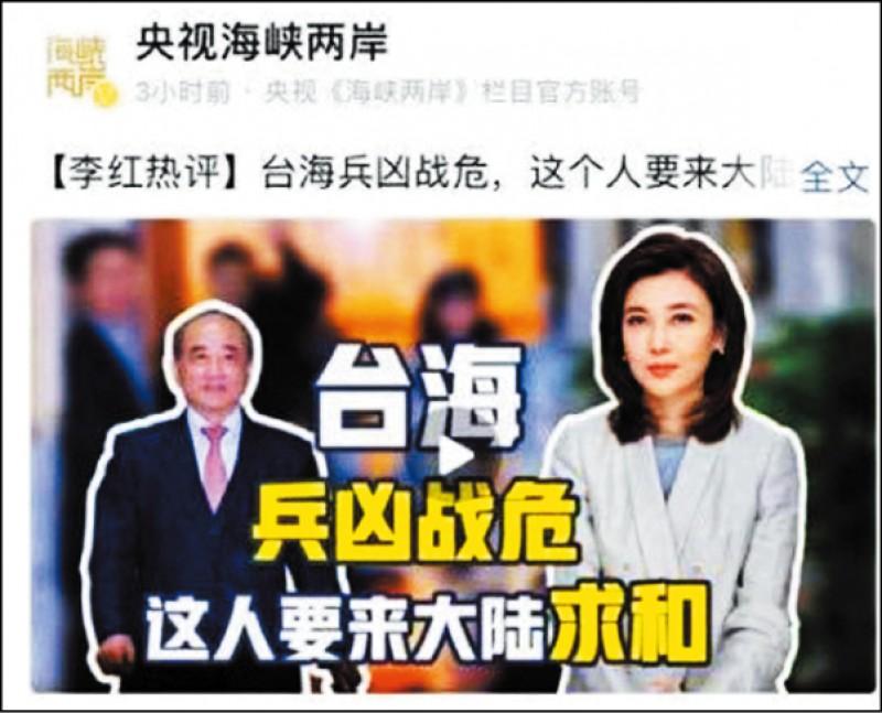 中國央視節目前天出現「台海兵凶戰危,這人要來大陸求和」的影片,國民黨文傳會主委王育敏昨表示,國民黨前晚已向論壇主辦單位國台辦表達嚴正抗議。(翻攝自微博)