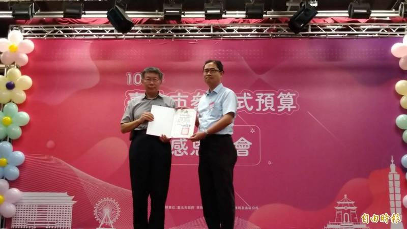 台北市民政局舉行109年參與式預算感恩茶會,台北市長柯文哲(左)致贈感謝狀給提案人、公民委員等人。(記者蔡亞樺攝)