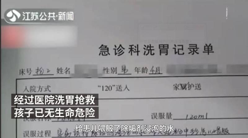 中國江蘇有位糊塗媽媽,誤用清潔溶液沖泡奶粉給男嬰飲用。(圖擷取自《彭湃新聞》)