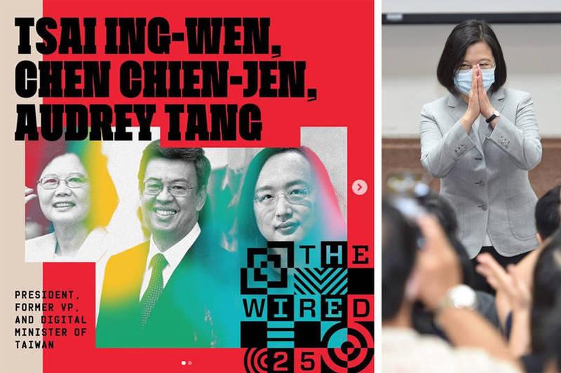 美國雜誌《WIRED》將總統蔡英文、前副總統陳建仁及政務委員唐鳳選為今年度「讓事情變得更好的風雲人物」,蔡英文今日表示,「其實不是我們三人的功勞,而是所有台灣人團結一心的成果」。(本報合成)