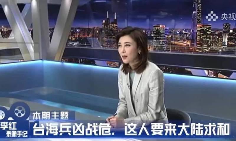 央視中文國際台《海峽兩岸》主持人李紅10日在她的節目「李紅熱評」下標題:「台海兵凶戰危,這人要來大陸求和」,引發爭議。(圖取自微博)