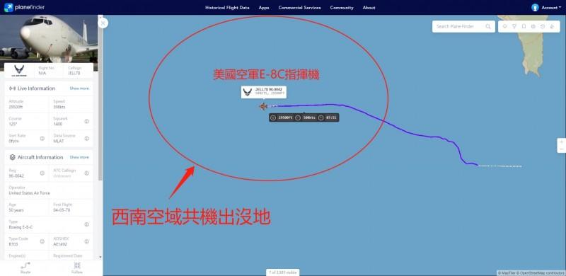 中國無視台灣記者會警告,持續西南空域騷擾。(記者蔡宗憲翻攝)