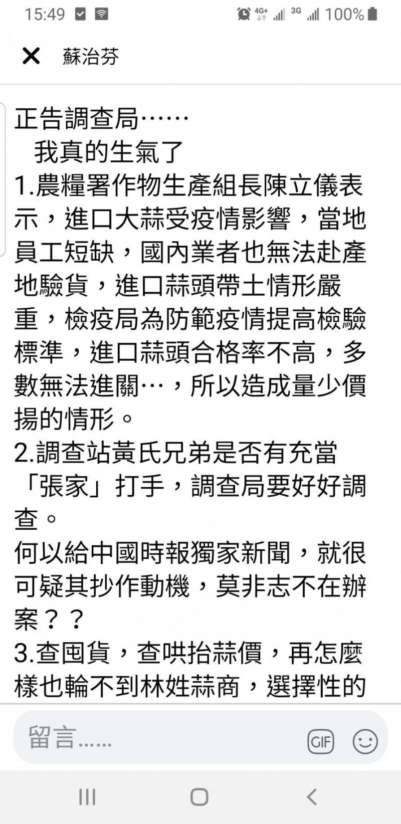 立委蘇治芬在臉書貼文指控雲林調查站,追查哄抬蒜價,「是否充當張家打手」。(截取自蘇治芬臉書)