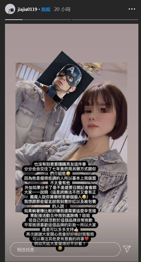 「家家」除了緊急刪除照片,也透露該名裸男其實就是她「分分合合交往了7年」的男友。(圖翻攝自IG)