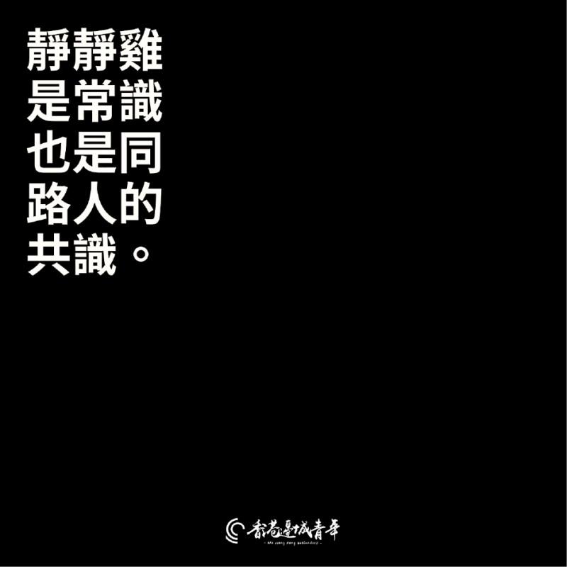 香港邊城青年昨發布聲明,要大家當「靜靜雞」,指出任何指認港人逃亡的描述都會為留在本地的港人造成不必要危險,呼籲不轉發、不回應、不留言。 (香港邊城青年提供)