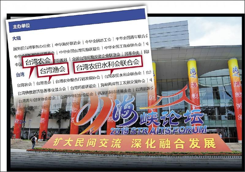 中國年度大型統戰平台「海峽論壇」將登場,多年來台灣農漁團體莫名被中國掛名主辦。(取自網路、中央社資料照)