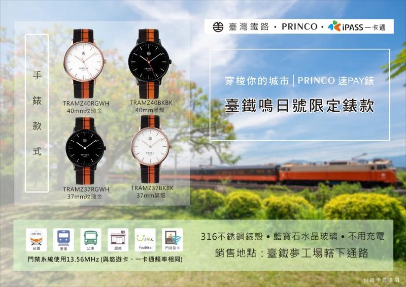 台鐵、一卡通、PRINCO Watch合作推鳴日號速PAY錶款。(圖:台鐵局提供)