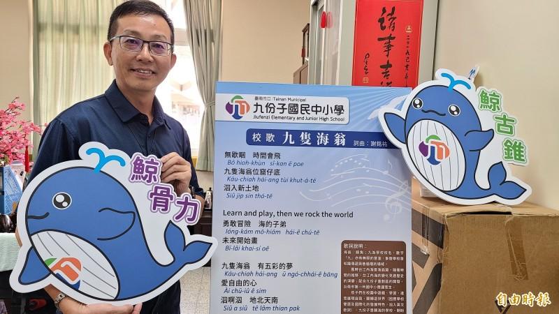 台南市九份子國中小還未正式招生,先發表台語校歌及吉祥物。(記者劉婉君攝)