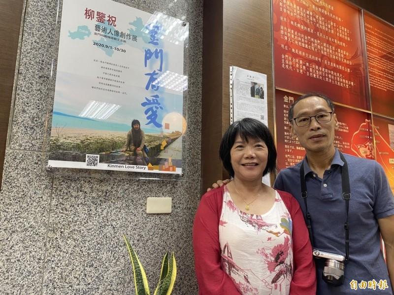 柳鑒祝(左)由金門夫婿林健生(右)陪同,在金門機場文藝走廊舉辦「金門有愛」藝術人像創作。(記者吳正庭攝)
