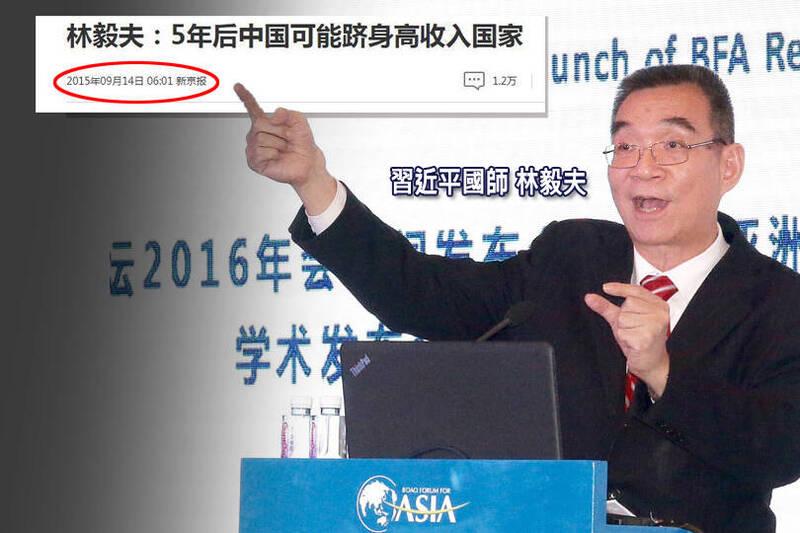 習近平國師林毅夫(見圖)近日聲稱,「中國五年後將成為高收入國家」,被抓包與五年前的說詞相當雷同。(本報合成)