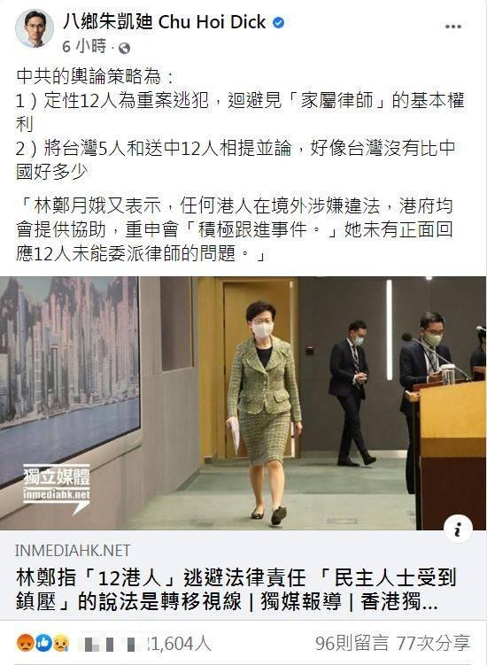 朱凱迪指出,中國的輿論策略就是定調12名港青為「重案逃犯」,剝奪他們會見委任律師的權利,接著再配合鐘聖雄的說詞混淆概念,宣稱中國人權狀況不比台灣差。(圖擷取自臉書_八鄉朱凱廸 Chu Hoi Dick)