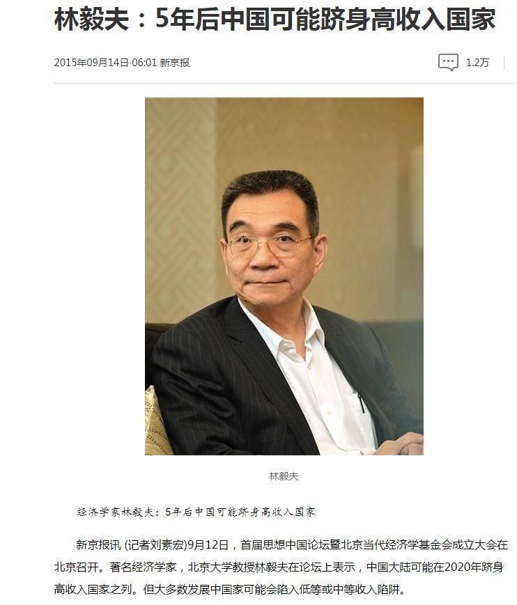 根據中國官媒《新京報》報導,林毅夫2015年9月12日指稱,中國大陸可能在2020年躋身高收入國家之列,成為繼韓國、台灣之後,第三個從低收入進入到中等收入再進入到高收入的經濟體。(圖擷取自新浪財經網)