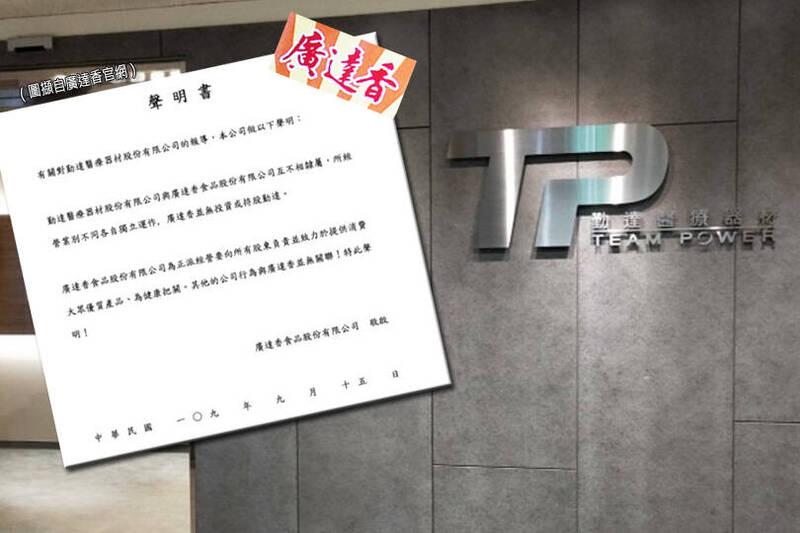 廣達香品牌總監蕭春雯表示,該公司已發表聲明,強調2公司個別獨立,並無相互投資也無持股。(本報合成)
