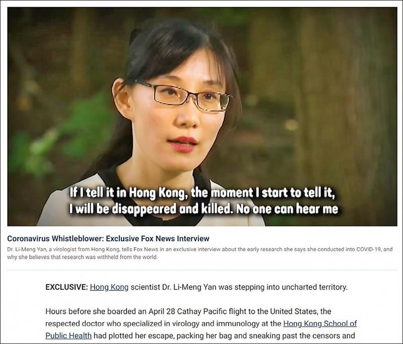 流亡美國的前香港大學公共衛生學院研究員閻麗夢,與三名隸屬美國法治社會基金、法治基金的學者共同撰寫論文,宣稱新冠病毒來自武漢實驗室。(取自網路)