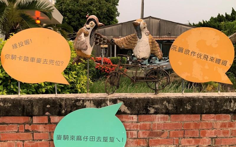 台南西港「麻雀社區」 俏皮對話為社造加分
