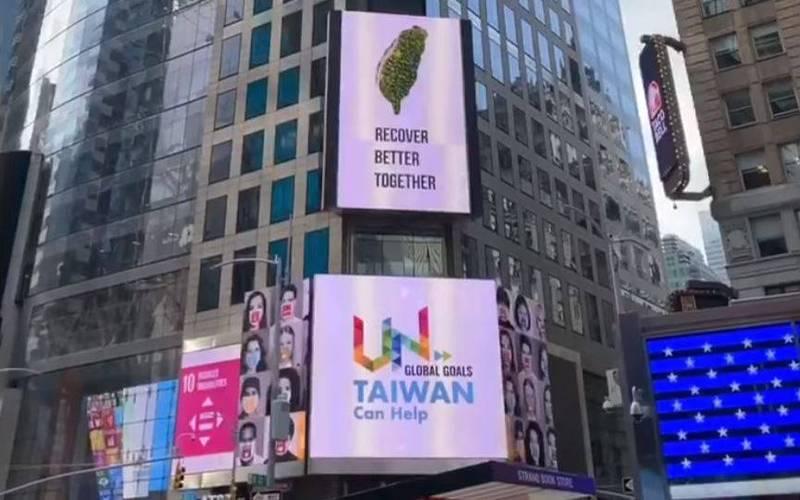 我國駐紐約辦事處在時代廣場廣告牆外牆上秀出LED看板,上面寫上「Taiwan can help」、「Recover Better Together」與台灣意象等。(圖擷取自外交部臉書)