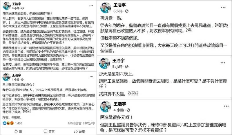 王浩宇一連PO 5篇文章狂戰王世堅,還爆料有政論節目開價,找他上節目批評民進黨。(圖擷自臉書)