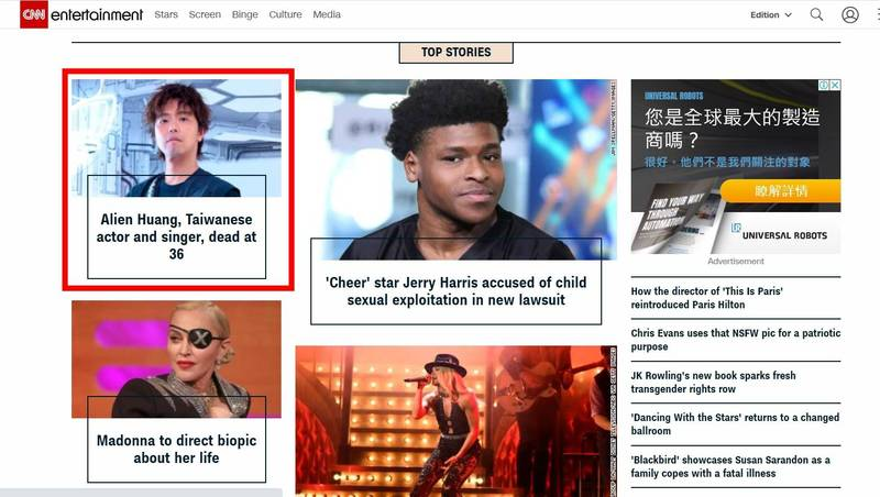 台灣藝人「小鬼」黃鴻升16日被發現於住宅逝世,CNN在娛樂新聞的首頁位置報導此項消息。(圖取自CNN)