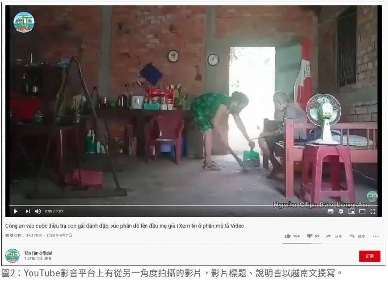 查核報告指出,該影片為越南近期發生的家暴社會事件。(圖擷取自查核中心網頁)