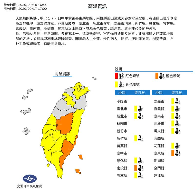 中央氣象局今天傍晚針對全台13縣市天氣發布高溫特報,明日天氣有可能達道攝氏36度以上,民眾外出時務必留心高溫。(圖擷取自中央氣象局)