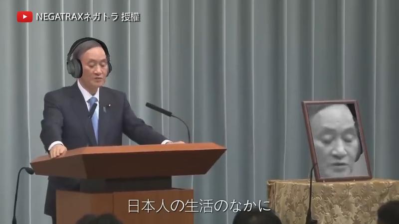 菅義偉在創作者惡搞下化身成DJ唱快歌。(圖片由Youtube頻道NEGATRAXネガトラ授權提供使用)