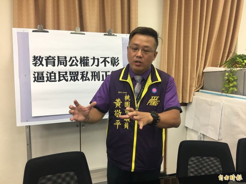 市議員黃敬平說明桃園某國中,發生學生、家長衝突事件。(記者謝武雄攝)