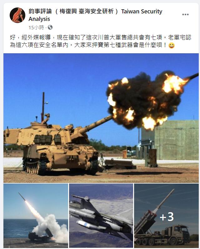 軍事專家梅復興在臉書專頁貼文指出,研判有M142高機動性多管火箭系統(HIMARS)案等6項軍購案會在安全名單之中,至於第7項是什麼?梅復興則要大家來押寶第七種武器會是什麼。(圖:擷取自鈞事評論臉書專頁)
