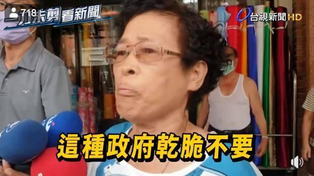 1位阿嬤當面罵陳時中「混蛋」,並參加羅智強的抗議活動。(圖取自台視新聞台)