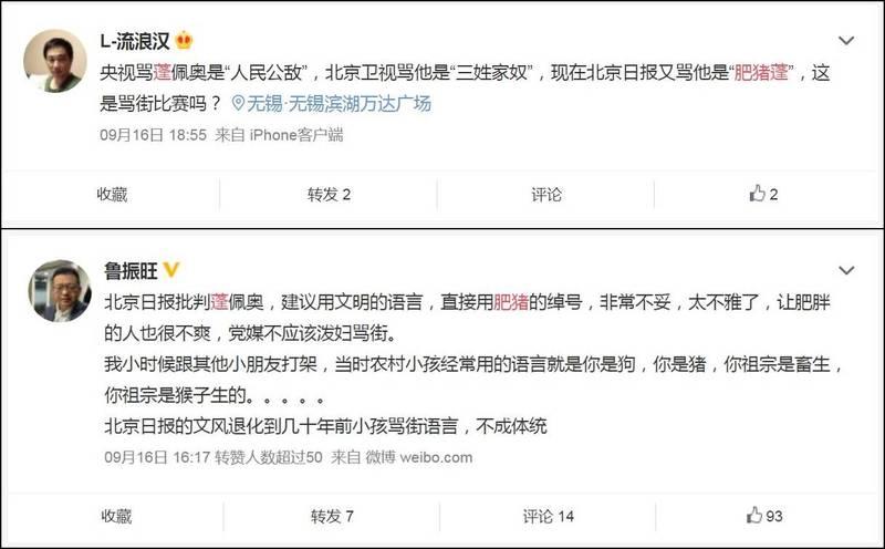 不少中國網友認為官媒的言論相當不妥。(圖取自微博)