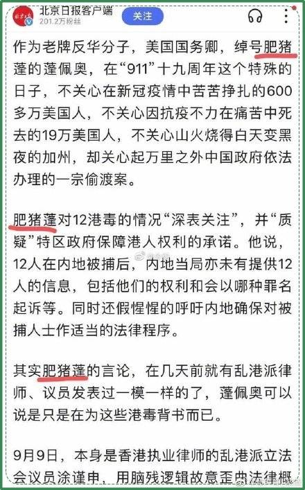 中國官媒《北京日報》對龐皮歐進行人身攻擊。(圖取自微博)