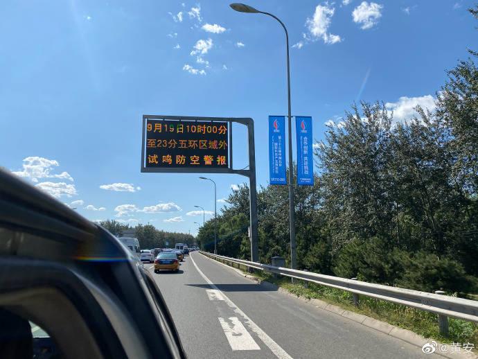 黃安在北京高速公路上,發現北京19日要鳴放防空警報。(圖取自黃安微博)