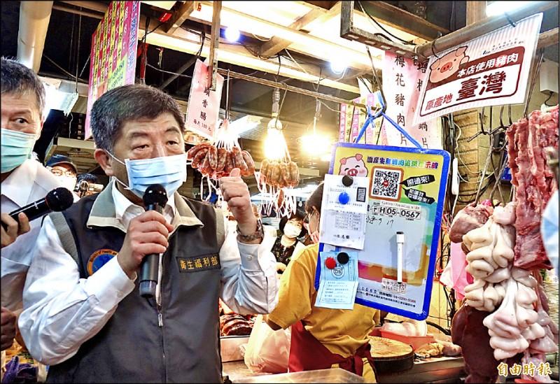 衛福部長陳時中昨到永樂市場宣傳豬肉原產地標示標章,讓民眾購買商品時清楚了解豬肉產地來源。(記者塗建榮攝)