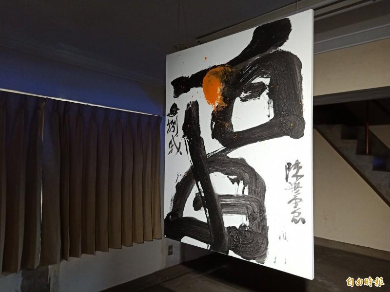 台灣意象書法家陳世憲為該檔展覽創新作-自由。(記者王姝琇攝)