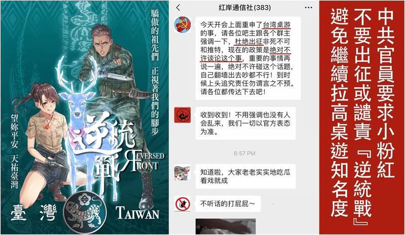 「逆統戰」桌遊(左)現在在中國被禁止討論(右)。(圖擷自「逆統戰」臉書,合成圖)